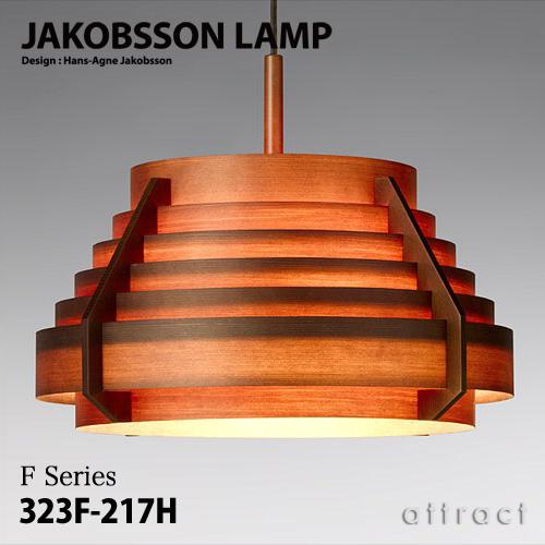 ヤコブソンランプ JAKOBSSON LAMP ペンダント 323F-217H Φ540mm パイン材 ダークブラウン塗装 デザイン:ハンス-アウネ・ヤコブソン 照明 シーリング ライト リビング 北欧 名作 インテリア 【smtb-KD】