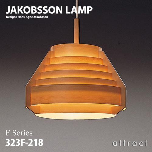 ヤコブソンランプ JAKOBSSON LAMP ペンダント 323F-218 Φ440mm パイン材 デザイン:ハンス-アウネ・ヤコブソン 照明 シーリング ライト リビング 北欧 名作 インテリア 【smtb-KD】