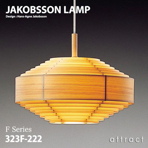 ヤコブソンランプ JAKOBSSON LAMP ペンダント 323F-222 Φ480mm パイン材 デザイン:ハンス-アウネ・ヤコブソン 照明 シーリング ライト リビング 北欧 名作 インテリア 【smtb-KD】
