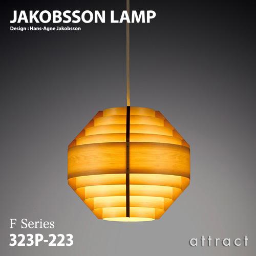 ヤコブソンランプ JAKOBSSON LAMP ペンダント 323F-223 Φ280mm パイン材 デザイン:ハンス-アウネ・ヤコブソン 照明 シーリング ライト リビング 北欧 名作 インテリア 【smtb-KD】