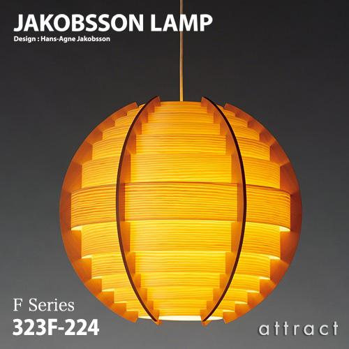 ヤコブソンランプ JAKOBSSON LAMP ペンダント 323F-224 Φ600mm パイン材 デザイン:ハンス-アウネ・ヤコブソン 照明 シーリング ライト リビング 北欧 名作 インテリア 【smtb-KD】