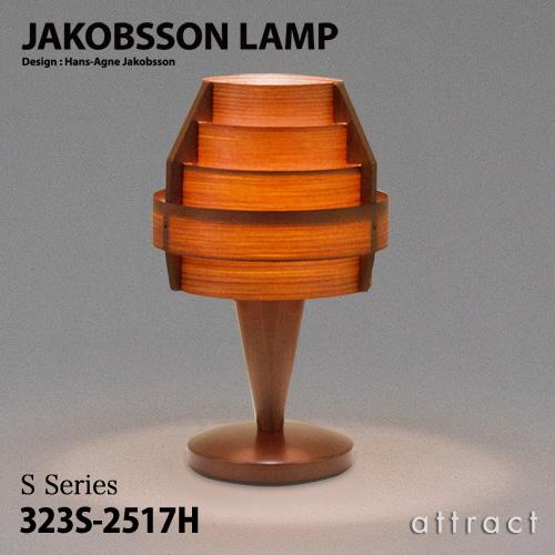 ヤコブソンランプ JAKOBSSON LAMP テーブルランプ 323S-2517H Φ150mm パイン材 ダークブラウン塗装 デザイン:ハンス-アウネ・ヤコブソン 照明 デスクランプ ライト リビング 北欧 名作 インテリア 【smtb-KD】