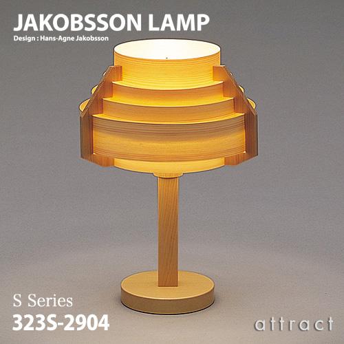 ヤコブソンランプ JAKOBSSON LAMP テーブルランプ 323S-2904 Φ260mm パイン材 デザイン:ハンス-アウネ・ヤコブソン 照明 デスクランプ ライト リビング 北欧 名作 インテリア 【smtb-KD】