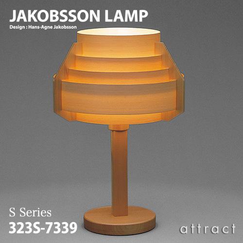ヤコブソンランプ JAKOBSSON LAMP テーブルランプ 323S-7339 Φ360mm パイン材 デザイン:ハンス-アウネ・ヤコブソン 照明 デスクランプ ライト リビング 北欧 名作 インテリア 【smtb-KD】