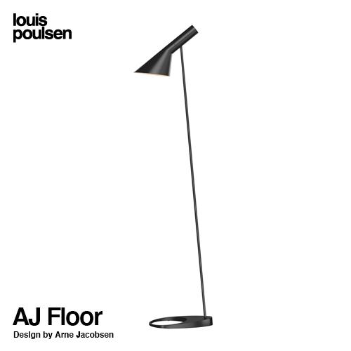 ルイスポールセン Louis Poulsen AJ Floor AJ フロア カラー:ブラック LED デザイン:Arne Jacobsen アルネ・ヤコブセン デザイナーズ照明・間接照明 ルイス ポールセン デンマーク 【smtb-KD】