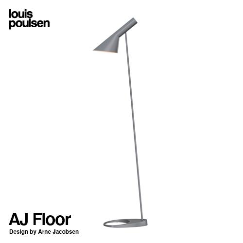 ルイスポールセン Louis Poulsen AJ Floor AJ フロア カラー:ダークグレー LED デザイン:Arne Jacobsen アルネ・ヤコブセン デザイナーズ照明・間接照明 ルイス ポールセン デンマーク 【smtb-KD】