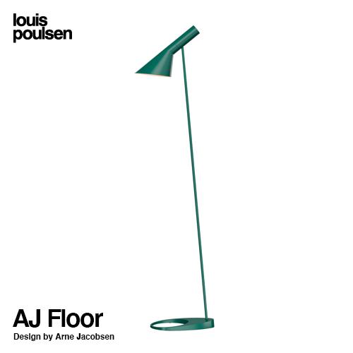 ルイスポールセン louis poulsen AJ Floor AJ フロア カラー:ダークグリーン LED デザイン:Arne Jacobsen アルネ・ヤコブセン デザイナーズ照明・間接照明 ルイス ポールセン デンマーク 【smtb-KD】