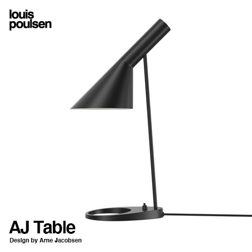 ルイスポールセン Louis Poulsen AJ Table AJ テーブル Table カラー:ブラック デザイン:Arne Jacobsen アルネ・ヤコブセン デザイナーズ照明・間接照明 ルイス ポールセン デンマーク 【smtb-KD】