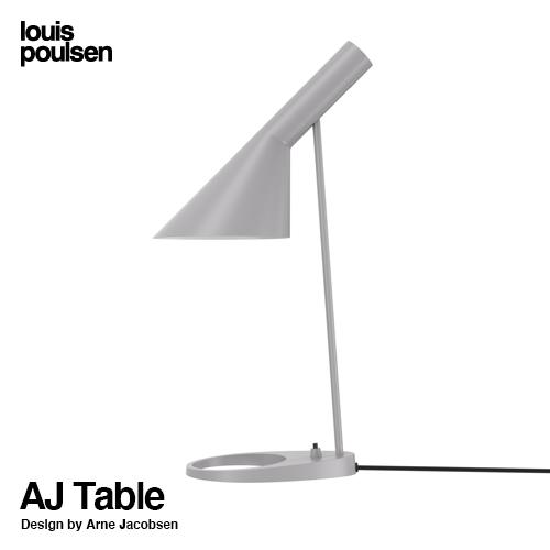 ルイスポールセン Louis Poulsen AJ Table AJ テーブル Table カラー:ライトグレー LED デザイン:Arne Jacobsen アルネ・ヤコブセン デザイナーズ照明・間接照明 ルイス ポールセン デンマーク 【smtb-KD】