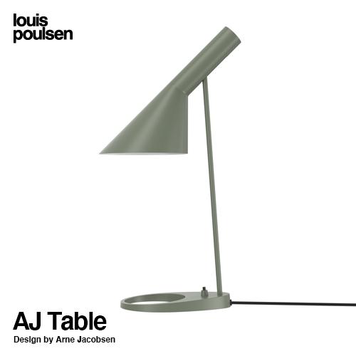 ルイスポールセン Louis Poulsen AJ Table AJ テーブル カラー:ペールペトローリアム LED デザイン:Arne Jacobsen アルネ・ヤコブセン デザイナーズ照明・間接照明 ルイス ポールセン デンマーク 【smtb-KD】
