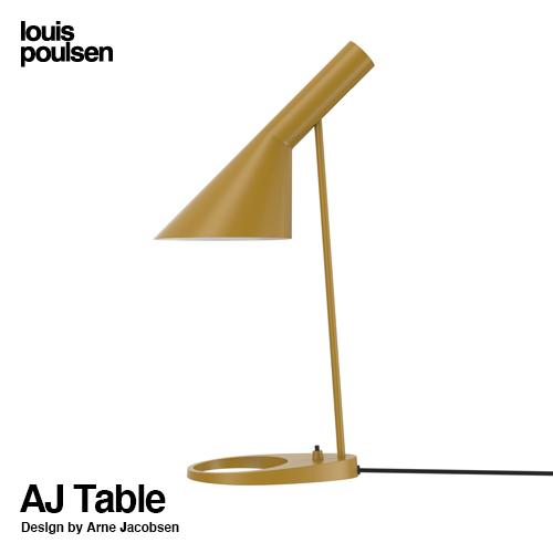 ルイスポールセン Louis Poulsen AJ Table AJ テーブル Table カラー:イエローオークル LED デザイン:Arne Jacobsen アルネ・ヤコブセン デザイナーズ照明・間接照明 ルイス ポールセン デンマーク 【smtb-KD】