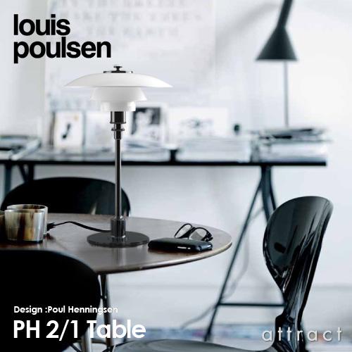 ルイスポールセン Louis Poulsen PH2 1 Table PH 2 1 Table テーブルランプ スタンドライト Φ200mm カラー:ブラックメタライズド デザイン:ポール・ヘニングセン デザイナーズ照明 間接照明 ルイス ポールセン デンマーク 【smtb-KD】