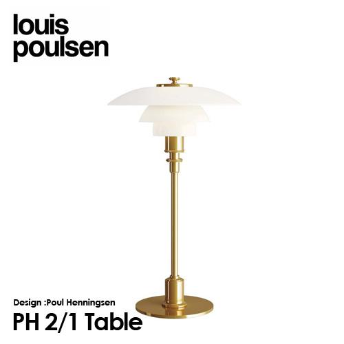 ルイスポールセン Louis Poulsen PH2 1 Table PH 2 1 Table テーブルランプ スタンドライト Φ200mm カラー:ブラス 真鍮メタライズド デザイン:ポール・ヘニングセン デザイナーズ照明 間接照明 ルイス ポールセン デンマーク 【smtb-KD】