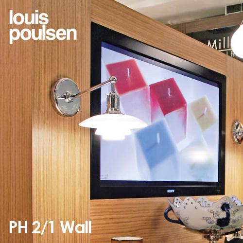 ルイスポールセン Louis Poulsen PH2 1 Wall PH 2 1 Wall ウォールランプ ブラケットライト Φ200mm LED デザイン:ポール・ヘニングセン デザイナーズ照明・間接照明 ルイス ポールセン デンマーク 【smtb-KD】