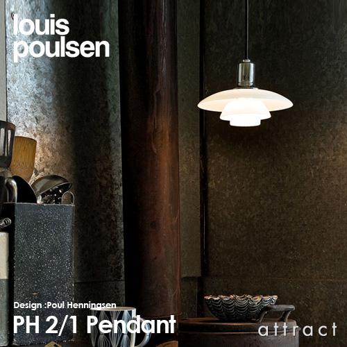 ルイスポールセン Louis Poulsen PH2 1 Pendant PH 2 1 Pendant ペンダントライト Φ200mm LED デザイン:ポール・ヘニングセン デザイナーズ照明・間接照明 ルイス ポールセン デンマーク 【smtb-KD】