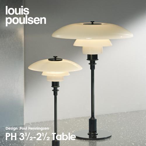 ルイスポールセン Louis Poulsen PH3 1 2-2 1 2 Table テーブルランプ スタンドライト Φ330mm カラー:ブラックメタライズド LED デザイン:ポール・ヘニングセン デザイナーズ照明・間接照明 ルイス ポールセン 【smtb-KD】