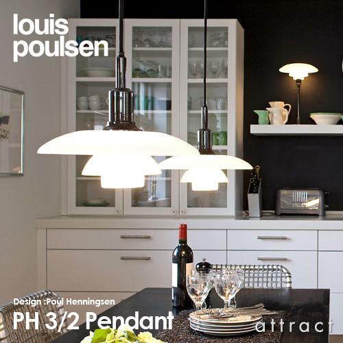 ルイスポールセン Louis Poulsen PH3 2 Pendant PH 3 2 Pendant ペンダントライト Φ284mm カラー:ブラックメタライズド LED デザイン:ポール・ヘニングセン デザイナーズ照明・間接照明 ルイス ポールセン デンマーク 【smtb-KD】