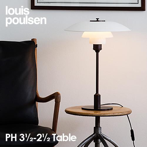 ルイスポールセン louis poulsen PH3 1 2-2 1 2 Table テーブルランプ スタンドライト Φ330mm カラー:ホワイト LED デザイン:ポール・ヘニングセン デザイナーズ照明・間接照明 ルイス ポールセン 【smtb-KD】