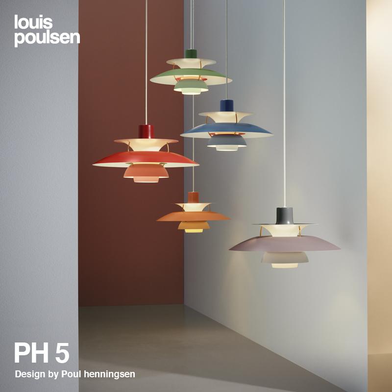 ルイスポールセン Louis Poulsen PH 5 PH5 Classic 後継モデル 直径:50cm ペンダントライト 付属:LED電球 カラー:全8色 デザイン:ポール・ヘニングセン グラデーション デザイナーズ照明・間接照明 【smtb-KD】