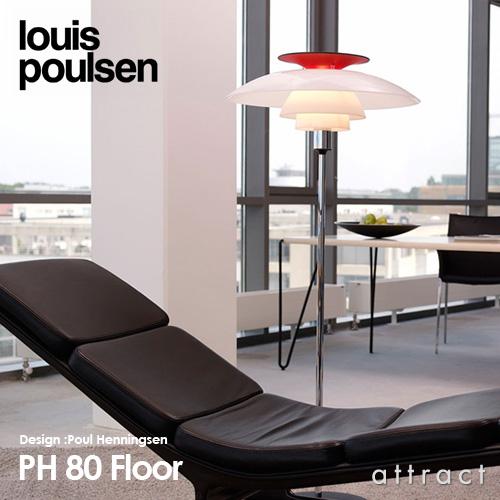 ルイスポールセン louis poulsen PH80 PH 80 Floor フロアランプ コーナーランプ LED デザイン:ポール・ヘニングセン デザイナーズ照明・間接照明 ルイス ポールセン デンマーク 【smtb-KD】