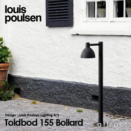 ルイスポールセン Louis Poulsen Toldbod 155 Bollard トルボー 155 ボラード 埋込用支柱付属 エクステリア ガーデンライト Φ155mm デザイン:Louis Poulsen Lighting A/S デザイナーズ照明・間接照明 デンマーク 【smtb-KD】