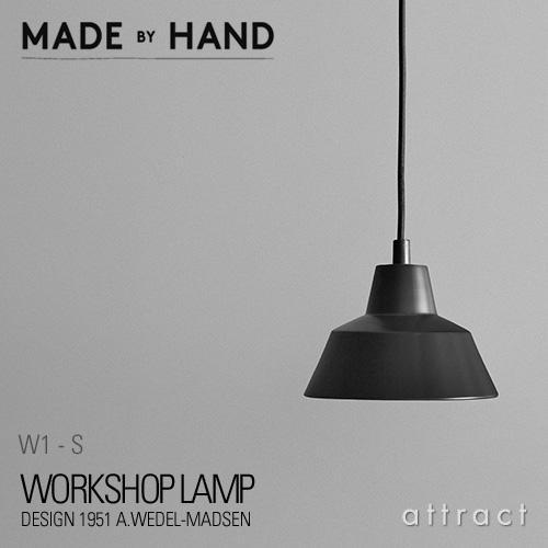 ワークショップランプ Sサイズ The Workshop Lamp メイドバイハンド MADE BY HAND W1 Small スモール デザイン:ヴェデル・マッドソン カラー:2色 ペンダント アルミ 【smtb-KD】