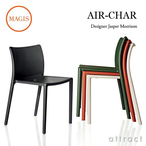 マジス MAGIS 【正規取扱店】 Air-Chair エアチェア SD074 スタッキングチェア 屋外使用可能 カラー:全8色 デザイン:Jasper Morrison ジャスパー・モリソン アウトドア アームレス 椅子 チェア 【smtb-KD】