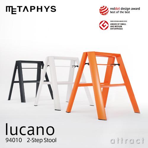 lucano 2-Step ルカーノ ツーステップ メタフィス METAPHYS Step Stool ステップ スツール 94010 2ステップ・2段 カラー:4色 ワンタッチバー機能付 踏み台 脚立 昇降台 はしご 階段 折りたたみ ハシゴ【smtb-KD】