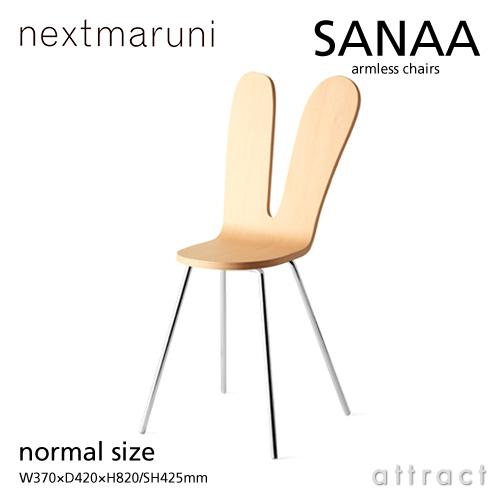 ネクストマルニ nextmaruni サナア アームレスチェア サナー チェア 通常サイズ デザイナー:妹島和世・西沢立衛 カラー:ナチュラル ウサギ・ラビットチェア・椅子 【smtb-KD】