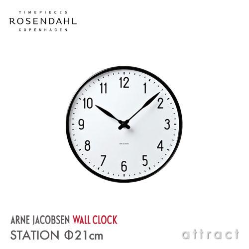 アルネ ヤコブセン Arne Jacobsen ローゼンダール ROSENDAHL ウォールクロック Wall Clock ステーション Station Φ210mm 掛時計 日本製クォーツ 北欧 デンマーク 【smtb-KD】