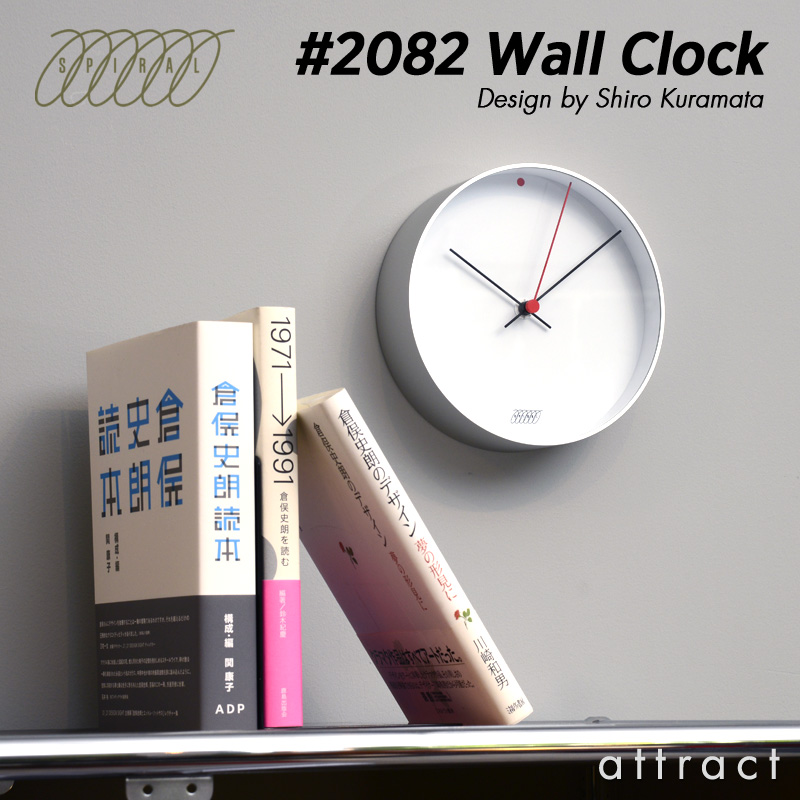 スパイラル SPIRAL 小倉俣 ウォールクロック Wall Clock #2082 壁掛け 時計 アルミニウム タイプ:8種類 Φ170mm デザイン:倉俣史朗 ポストモダン AXIS シンプル アルマイト 日南 オリジナル 【smtb-KD】