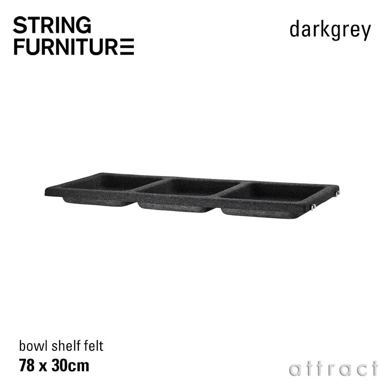 ストリング string システム system ボウルシェルフ フェルト 78×30×7cm 1個入 カラー:3色 デザイン:ニルス・ストリニング シェルフ 棚 壁面収納 シェルフ システム 組み立て スウェーデン
