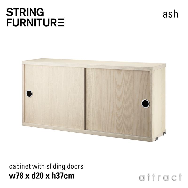 ストリング string システム system キャビネット 78×20×37cm 1個入 カラー:アッシュ デザイン:ニルス・ストリニング 棚 壁面収納 シェルフ システム 組み立て スウェーデン 【smtb-KD】