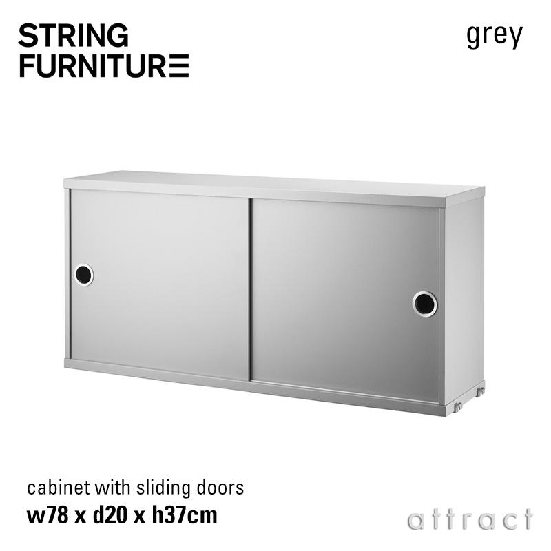 ストリング string システム system キャビネット 78×20×37cm 1個入 カラー:グレー デザイン:ニルス・ストリニング 棚 壁面収納 シェルフ システム 組み立て スウェーデン 【smtb-KD】
