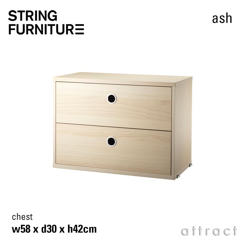 ストリング string システム system チェスト 58×30×42cm 1個入 カラー:アッシュ デザイン:ニルス・ストリニング 引き出し 2段 壁面収納 シェルフ システム 組み立て スウェーデン 【smtb-KD】