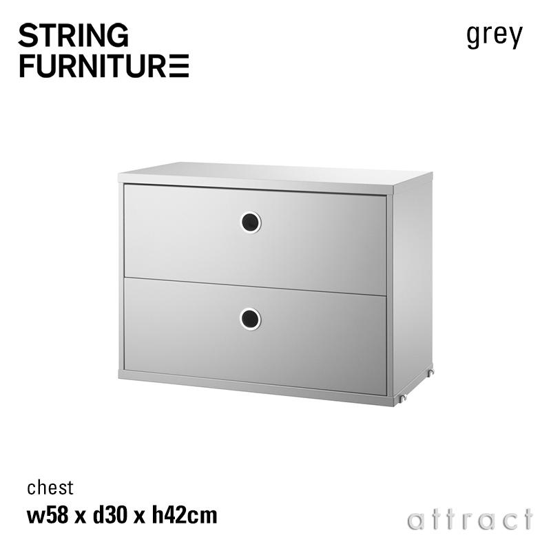 ストリング string システム system チェスト 58×30×42cm 1個入 カラー:グレー デザイン:ニルス・ストリニング 引き出し 2段 壁面収納 シェルフ システム 組み立て スウェーデン 【smtb-KD】