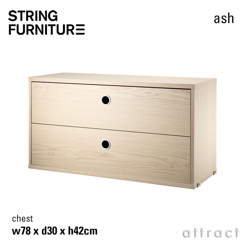 ストリング string システム system チェスト 78×30×42cm 1個入 カラー:アッシュ デザイン:ニルス・ストリニング 引き出し 2段 壁面収納 シェルフ システム 組み立て スウェーデン 【smtb-KD】