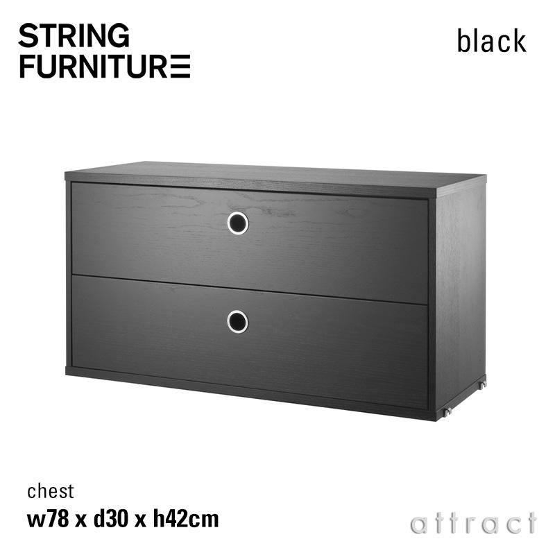ストリング string システム system チェスト 78×30×42cm 1個入 カラー:ブラックステインドアッシュ デザイン:ニルス・ストリニング 引き出し 2段 壁面収納 シェルフ システム 組み立て スウェーデン 【smtb-KD】