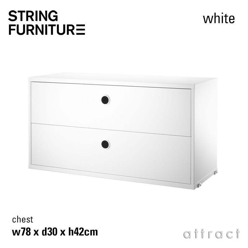 ストリング string システム system チェスト 78×30×42cm 1個入 カラー:ホワイト デザイン:ニルス・ストリニング 引き出し 2段 壁面収納 シェルフ システム 組み立て スウェーデン 【smtb-KD】