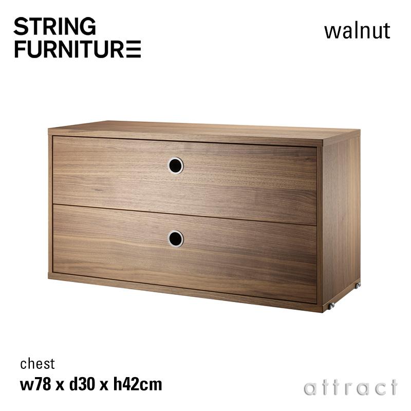 ストリング string システム system チェスト 78×30×42cm 1個入 カラー:ウォールナット デザイン:ニルス・ストリニング 引き出し 2段 壁面収納 シェルフ システム 組み立て スウェーデン 【smtb-KD】