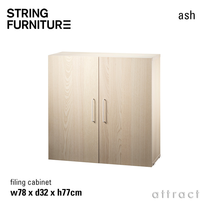 ストリング string システム system ファイリングキャビネット 78×32×77cm 1個入 カラー:アッシュ デザイン:ニルス・ストリニング 棚 壁面収納 シェルフ システム 組み立て スウェーデン 【smtb-KD】
