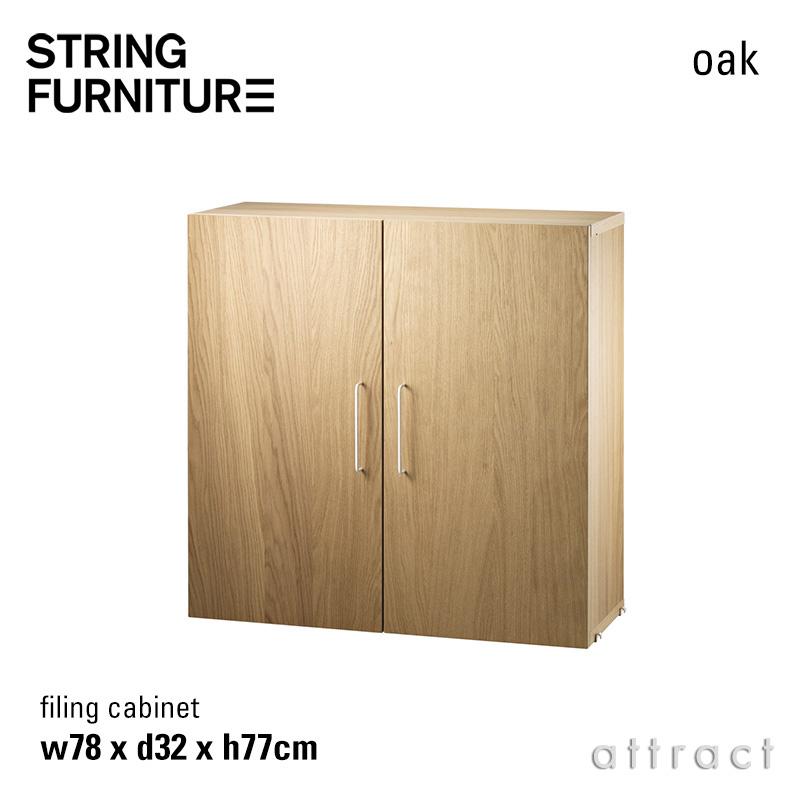ストリング string システム system ファイリングキャビネット 78×32×77cm 1個入 カラー:オーク デザイン:ニルス・ストリニング 棚 壁面収納 シェルフ システム 組み立て スウェーデン 【smtb-KD】