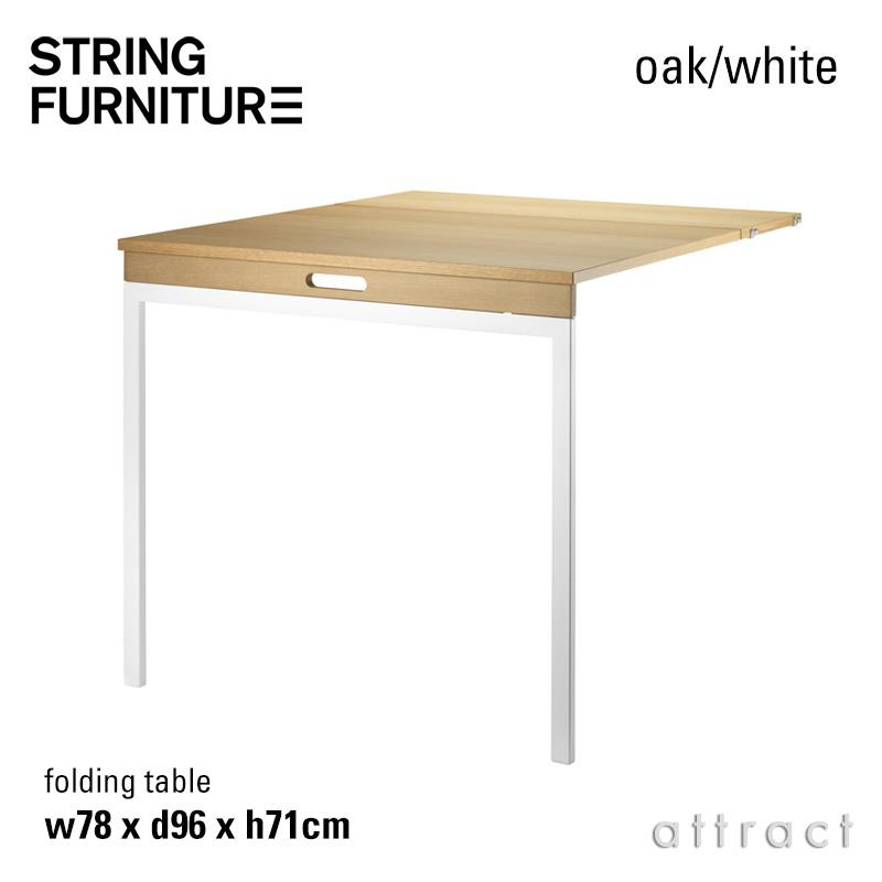 ストリング string システム system 折りたたみ式テーブル 78×96×71cm 1個入 カラー:オーク/ホワイト デザイン:ニルス・ストリニング 机 デスクシェルフ システム 組み立て スウェーデン 【smtb-KD】