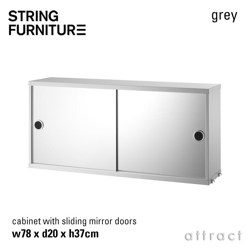 ストリング string システム system ミラーキャビネット 78×20×37cm 1個入 カラー:2色 デザイン:ニルス・ストリニング 棚 壁面収納 シェルフ システム 組み立て スウェーデン 【smtb-KD】