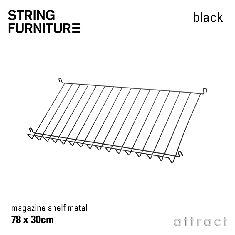 ストリング string システム system マガジンシェルフ スチールラック 78×30×15cm 1枚入 カラー:3色 デザイン:ニルス・ストリニング シェルフ 棚 壁面収納 シェルフ システム 組み立て スウェーデン