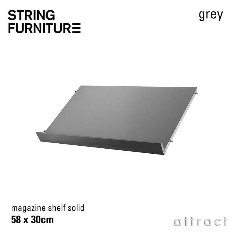 ストリング string システム system 木製 マガジンシェルフ ラック 58×30×15cm 1枚入 カラー:グレー デザイン:ニルス・ストリニング シェルフ 棚 壁面収納 シェルフ システム 組み立て スウェーデン 【smtb-KD】