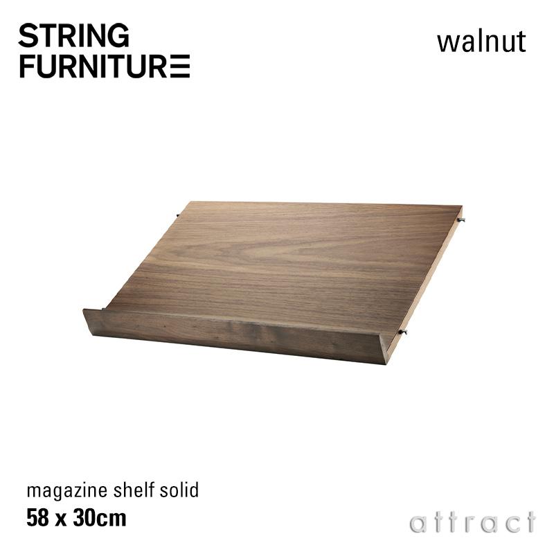 ストリング string システム system 木製 マガジンシェルフ ラック 58×30×15cm 1枚入 カラー:ウォールナット デザイン:ニルス・ストリニング シェルフ 棚 壁面収納 シェルフ システム 組み立て スウェーデン 【smtb-KD】