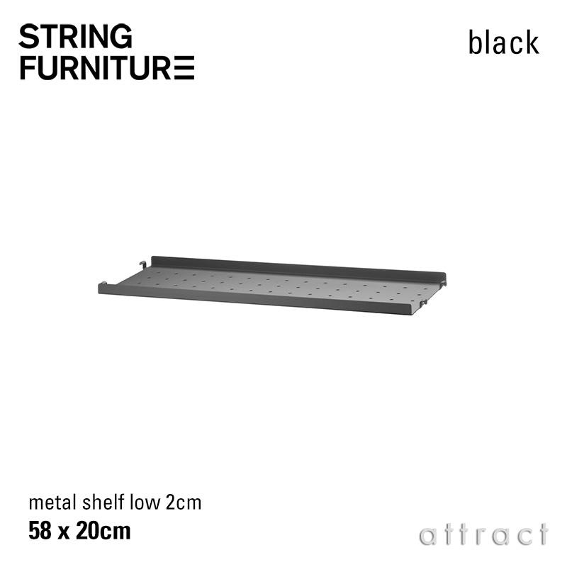 ストリング string システム system メタルシェルフ ローエッジ 58×20×2cm 1枚入 カラー:3色 デザイン:ニルス・ストリニング シェルフ 棚 壁面収納 シェルフ システム 組み立て スウェーデン