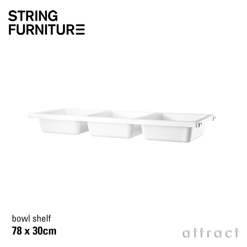 ストリング string システム system ボウルシェルフ ABS樹脂 78×30×9cm 1個入 カラー:ホワイト デザイン:ニルス・ストリニング シェルフ 棚 壁面収納 シェルフ システム 組み立て スウェーデン