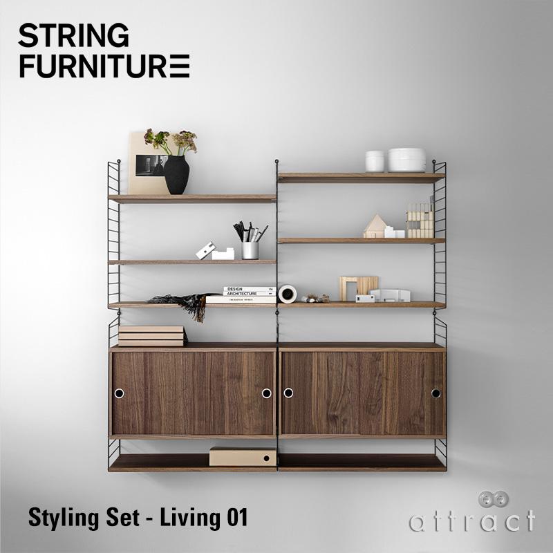 ストリング string システム system スタイリングセット Styling Set リビング Living 01 デザイン:ニルス・ストリニング サイドパネル ウォール シェルフ キャビネット 壁面収納 シェルフ システム 組み立て スウェーデン 【smtb-KD】